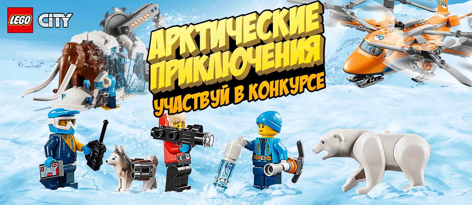 Конкурс: Арктические приключения