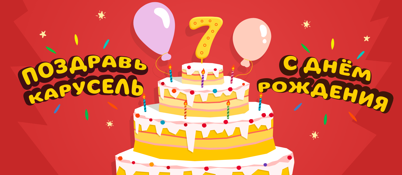 День Рождения телеканала «Карусель»