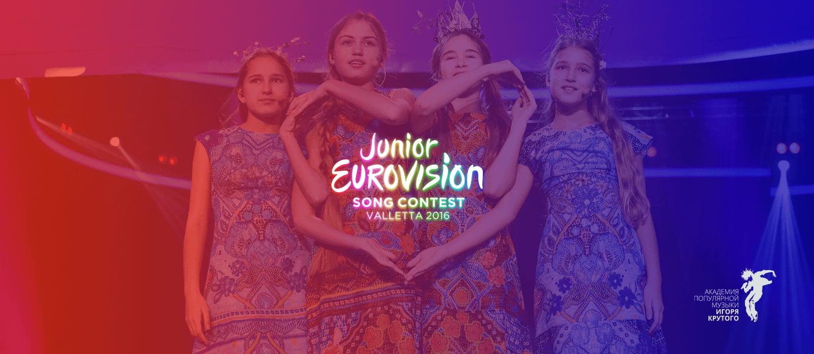 Детское Евровидение 2016!