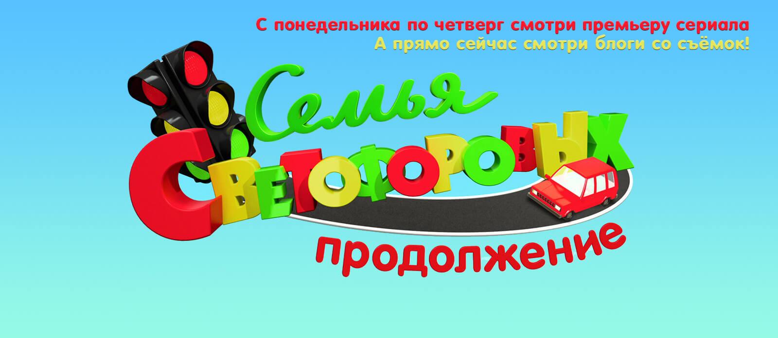 Семья Светофоровых. Блоги